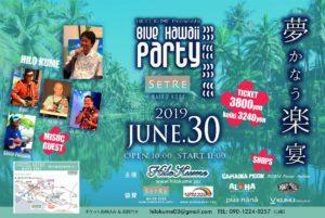 【Blue  Hawaii Party in 神戸】kumuアンバサダーslataが出演します! 6/30(日)開催