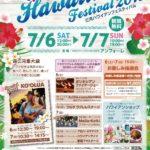 """【三河ハワイアンフェスティバル""""Ma hina Luau"""" 】アンバサダーによるワークショップも!7/6(土)-7(日)"""