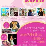 【ハワイアンキルト作品展 in 湘南モールFILL】kumuアンバサダー出演:7/6(土)~15(日)