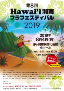 【Hawai'i 湘南 フラ フェスティバル 2019】KUMU Ukulele ブース出店&アンバサダーライブ出演!8/4(日)