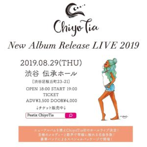 AmbassadorのCHIYOTIA氏が新曲リリースライブ開催!8/29(木)渋谷伝承ホールで初のホールコンサート