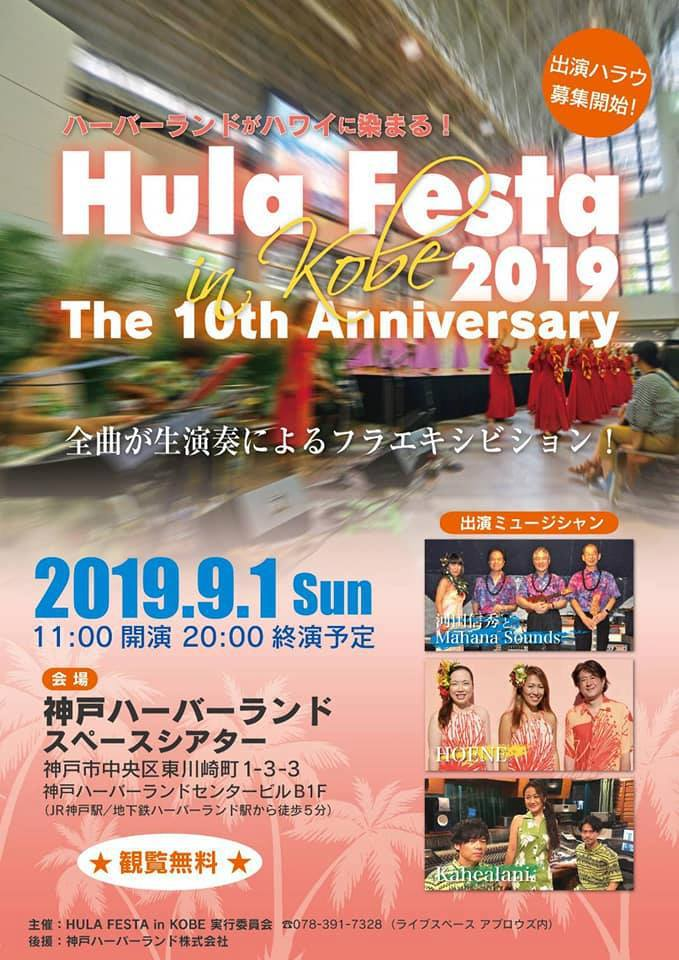 【Hula Festa in KOBE 2019】アンバサダーが出演!9/1(日)神戸ハーバーランドにて