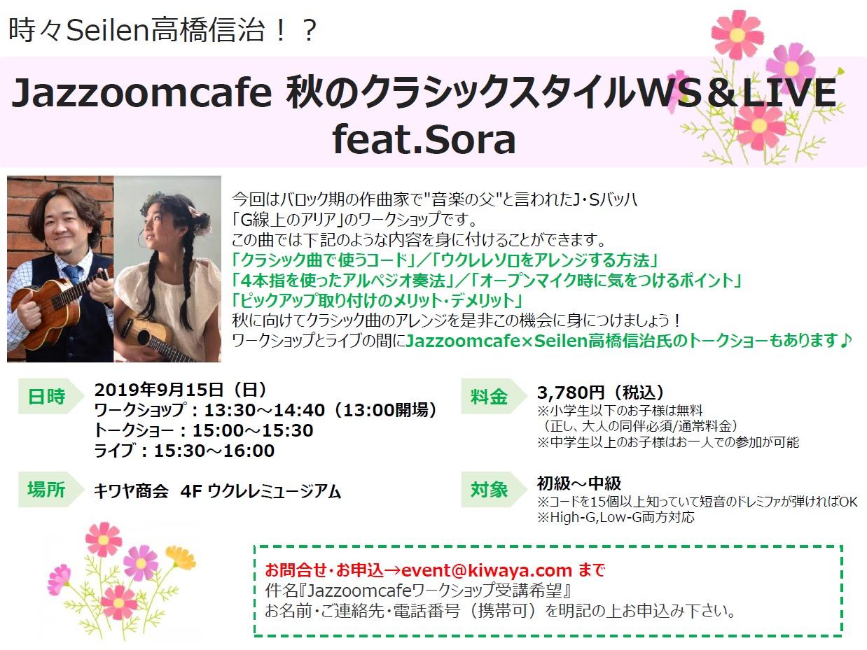 アンバサダーのJazzoomcafe が東京都台東区キワヤ商会で、ワークショップ開催!9/15(日)