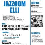 【ワインとチーズの宵vol.2 JazzoomElli in ジュレブランシュ / JazzoomCafe】松本市で10/13(日)に開催されます!