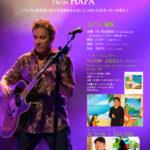 アンバサダーHILO KUME氏出演ライブ【Barry Flanagan Live @Nagoya】11/11 ( 月 )名古屋市で開催!!