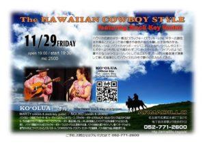 アンバサダーKO'OLUA出演ライブ11/29(金)名古屋市で開催