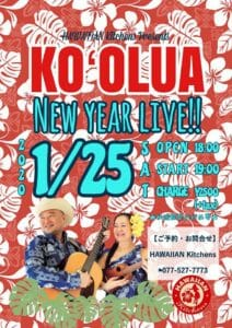 "Koʻoluaの""New Year Live ""大津市01/25"