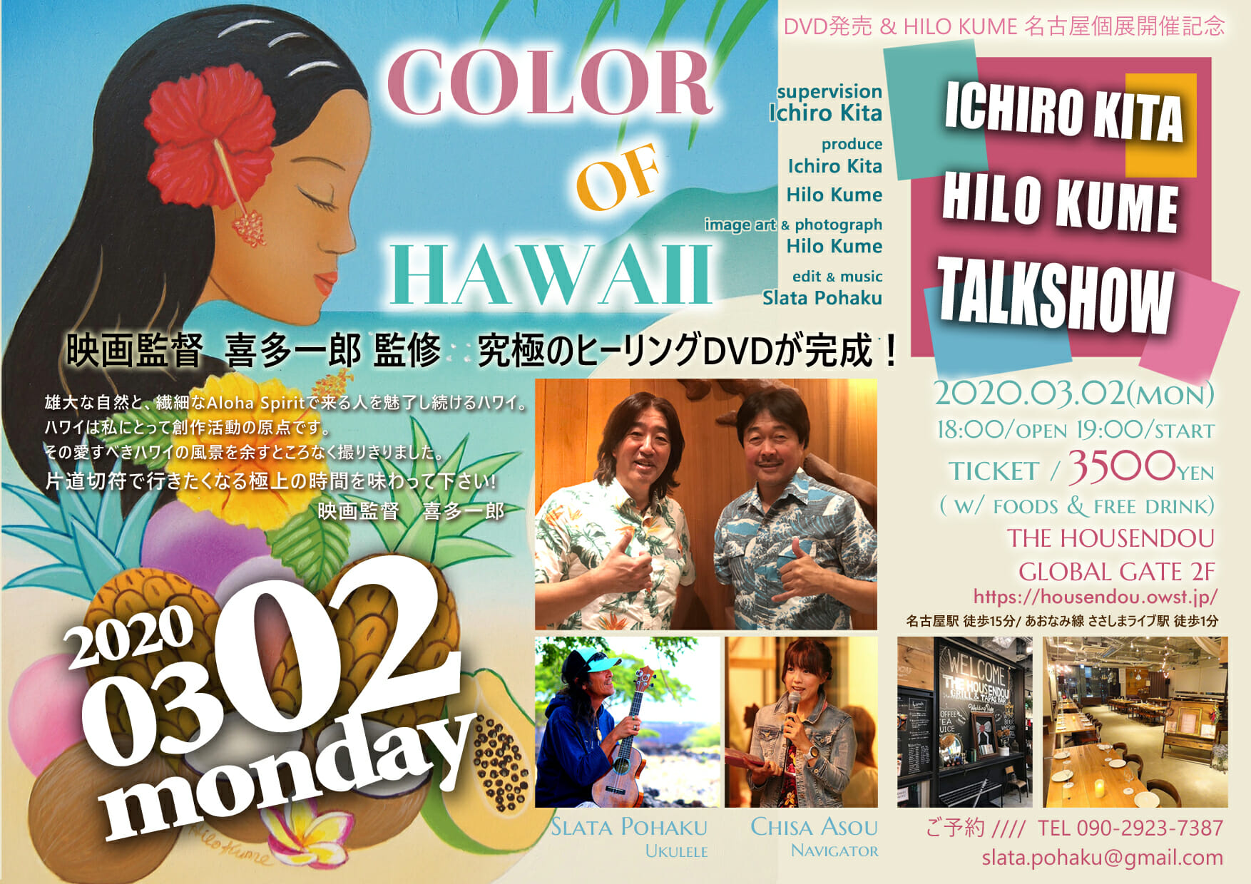 Color Of Hawaii 発売記念トークショー